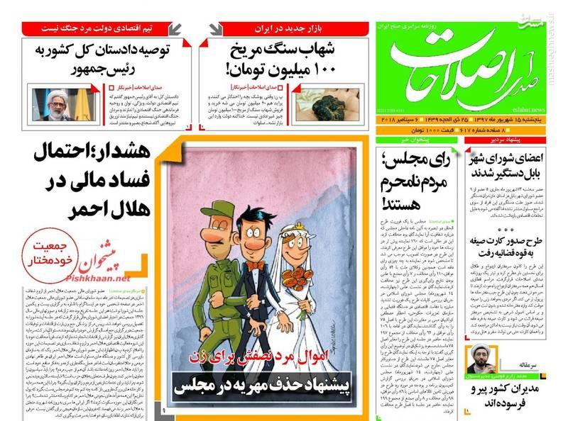 صدای اصلاحات: پیشنهاد حذف مهریه در مجلس