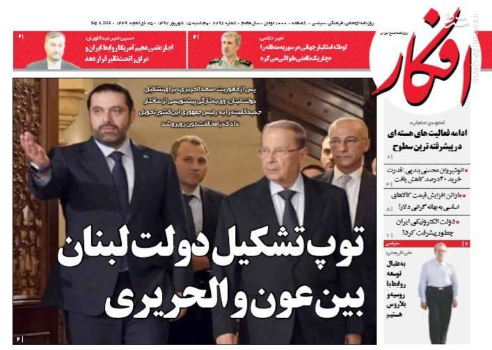 افکار: توپ تشکیل دولت لبنان بین عون و الحریری