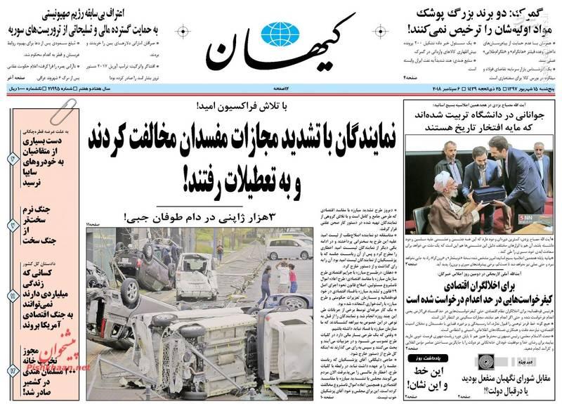 کیهان: نمایندگان با تشدید مجازات مفسدان مخالفت کردند و به تعطیلات رفتند!