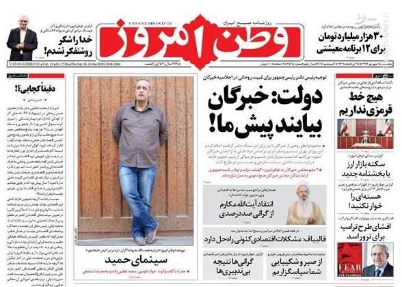 وطن امروز: دولت: خبرگان بیایند پیش ما!