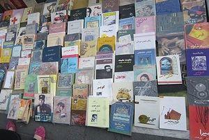 کتاب ممنوعه کیلو چند؟