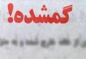 معاون عمرانی استاندار خوزستان کجاست؟