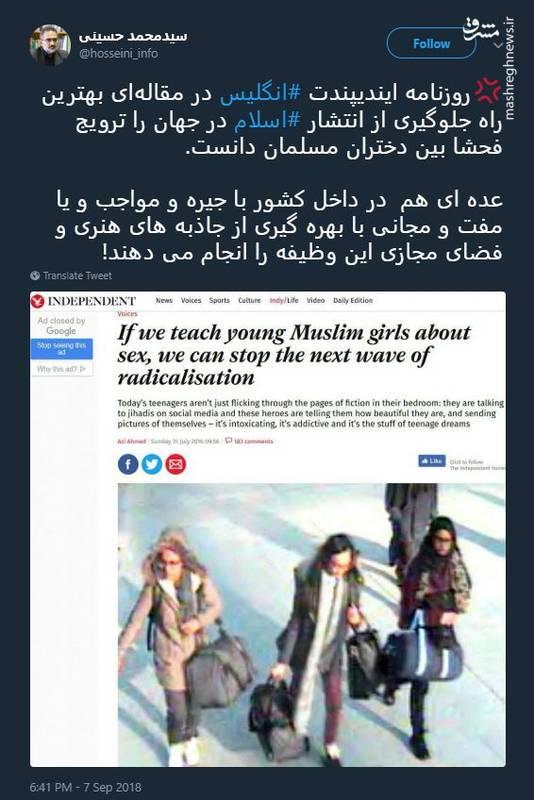 ترویج فحشا بین دختران مسلمان