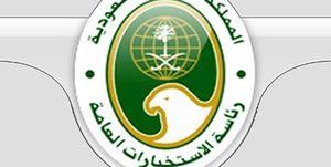 سرویس جاسوسی سعودی نمایه