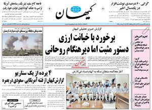 صفحه نخست روزنامههای یکشنبه ۱۸شهریور