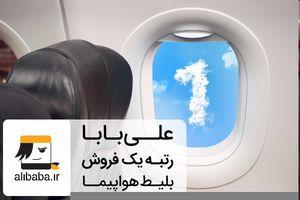 5 دلیل برای اینکه بلیط هواپیما را اینترنتی بخریم