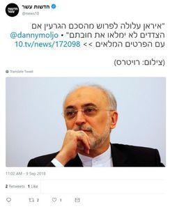 توئیت یک شبکه رژیم صهیونیستی درباره برجام