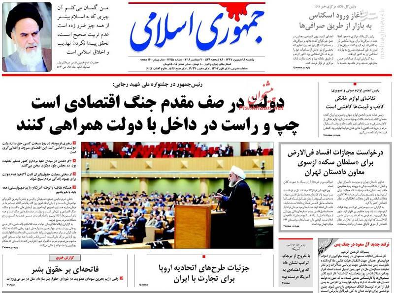 جمهوری اسلامی: دولت در صف مقدم جنگ اقتصادی است؛ چپ و راست در داخل با دولت همراهی کنند