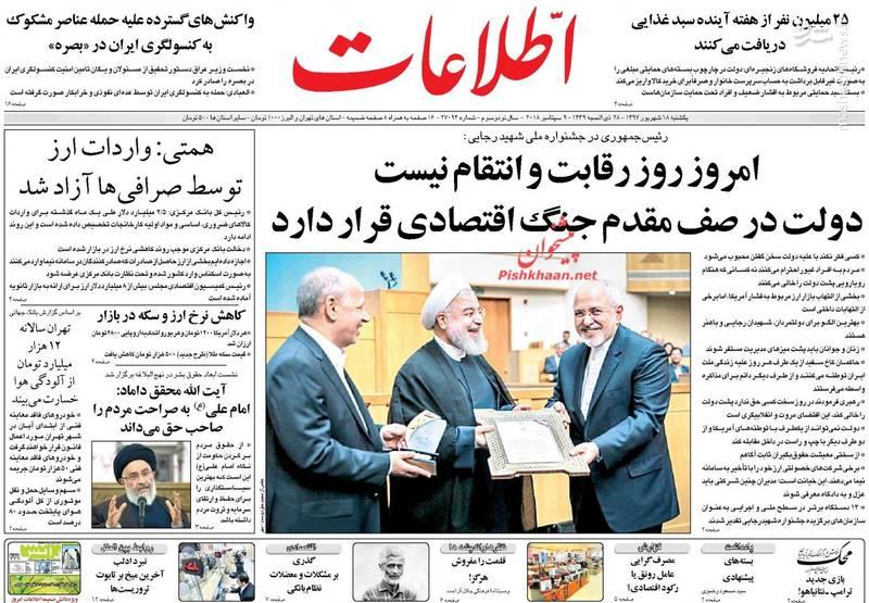 اطلاعات: امروز روز رقابت و انتقام نیست دولت در صف مقدم جنگ اقتصادی قرار دارد