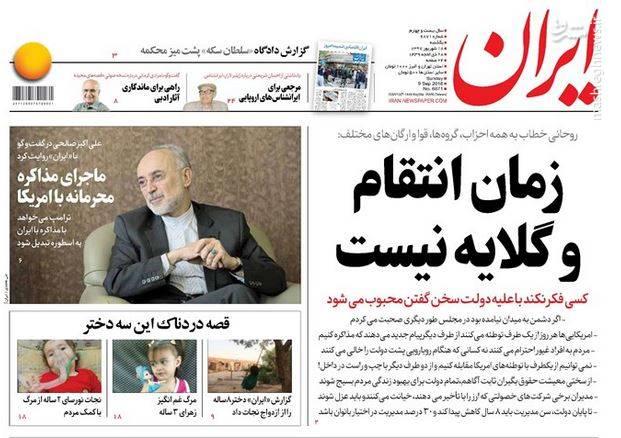 ایران: زمان انتقام و گلایه نیست