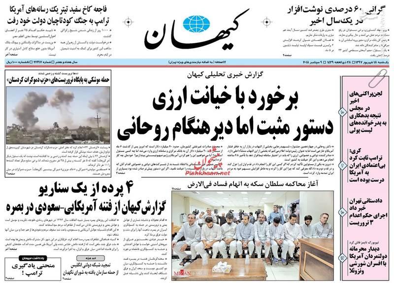 کیهان: برخورد با خیانت ارزی دستور مثبت اما دیرهنگام روحانی