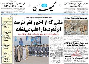 عکس/صفحه نخست روزنامههای دوشنبه ۱۹شهریور