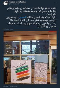 شهرداری تهران در آستانه محرم به فکر شادی مردم افتاد! +عکس
