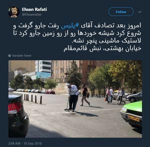 جاروکشی مامور پلیس برای آسیب ندیدن خودروها +عکس