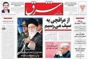 سانسور سیلی موشکی سپاه در  صفحهاول روزنامههای اصلاحات