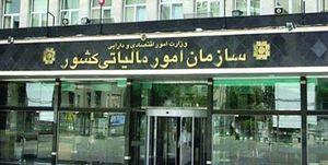 سازمان امور مالیاتی کشور نمایه