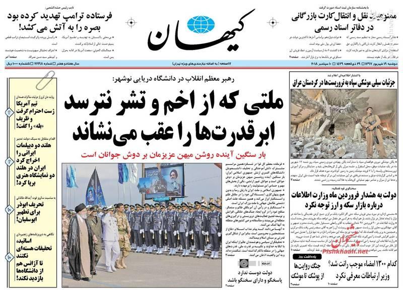 کیهان: ملتی که از اخم و تشر نترسد ابرقدرت ها را عقب می نشاند