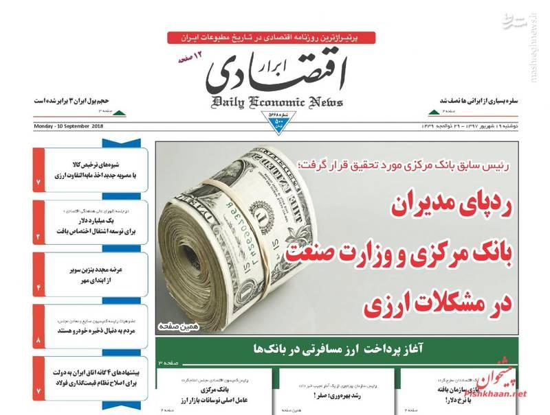 ابرار اقتصادی: ردپای مدیران بانک مرکزی و وزارت صنعت در مشکلات ارزی
