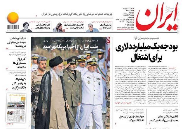 ایران: بودجه یک میلیارددلاری برای اشتغال