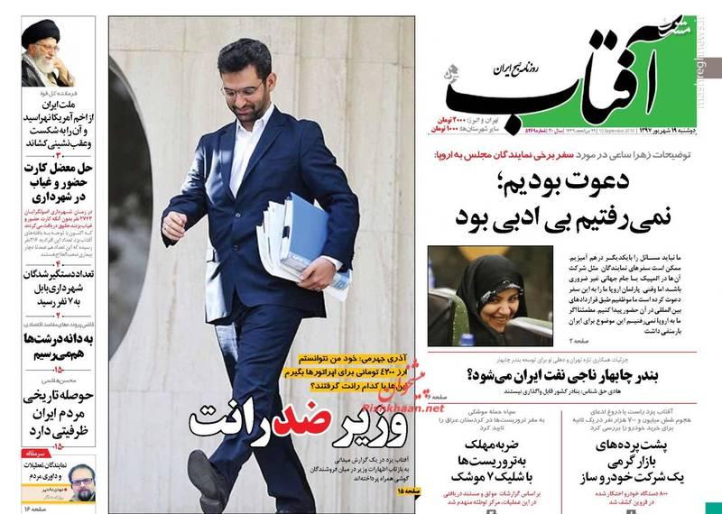 آفتاب: وزیر ضد رانت