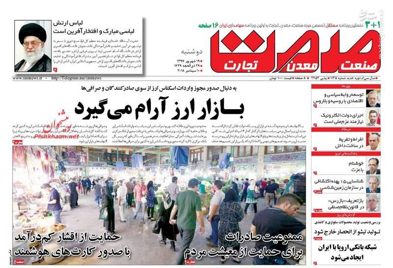 صمت: بازار ارز آرام می گیرد