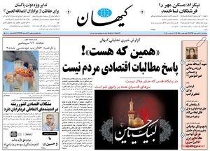 صفحه نخست روزنامههای سهشنبه ۲۰شهریور