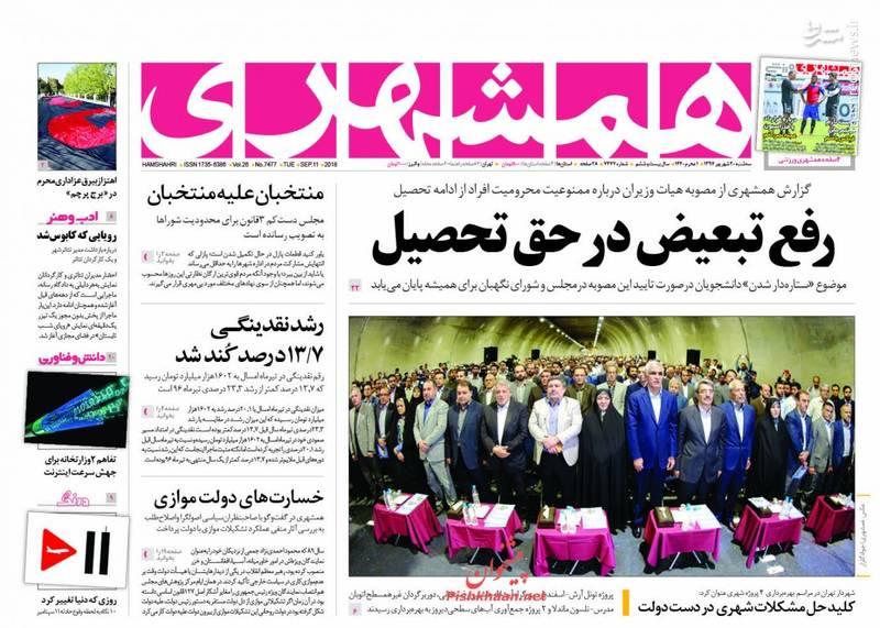همشهری: رفع تبعیض در حق تحصیل