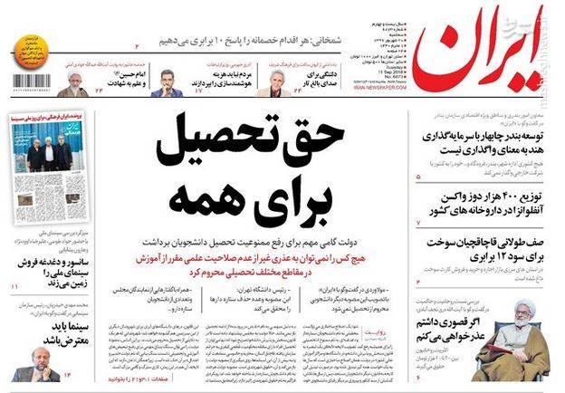 ایران: حق تحصیل برای همه