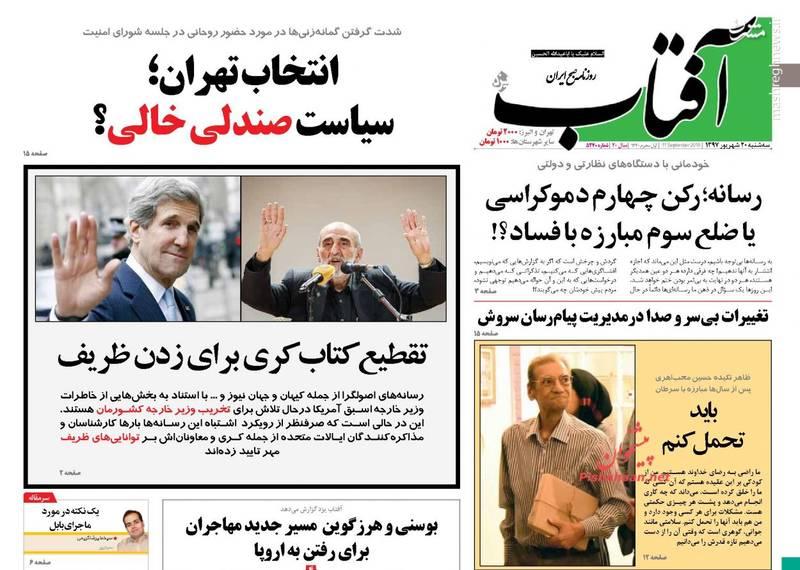 آفتاب: انتخاب تهران؛ سیاست صندلی خالی؟