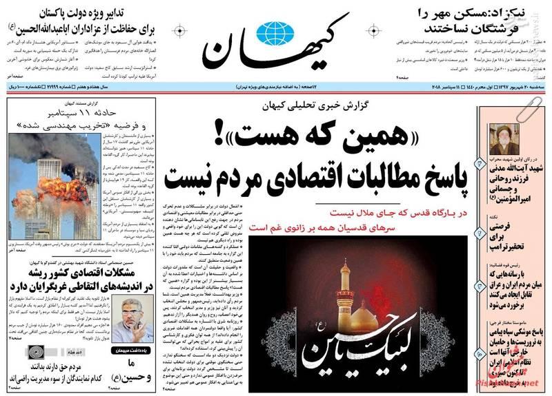 کیهان: «همین که هست»! پاسخ مطالبات اقتصادی مردم نیست