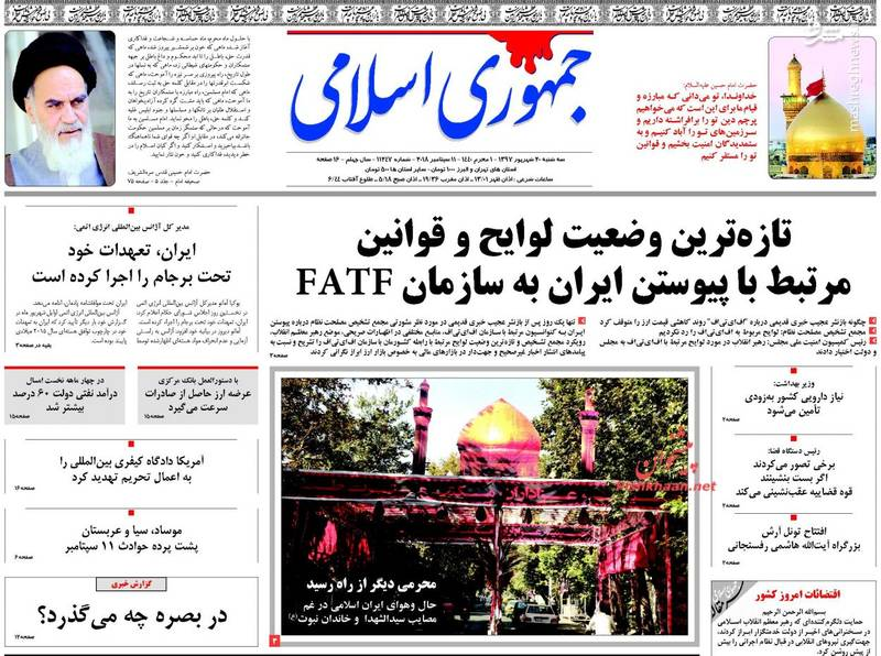 جمهوری اسلامی: تازهترین وضعیت لوایح و قوانین مرتبط با پیوستن ایران به سازمان FATF