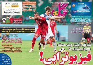عکس/ روزنامههای ورزشی چهارشنبه ۲۱ شهریور