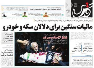 صفحه نخست روزنامههای چهارشنبه ۲۱شهریور