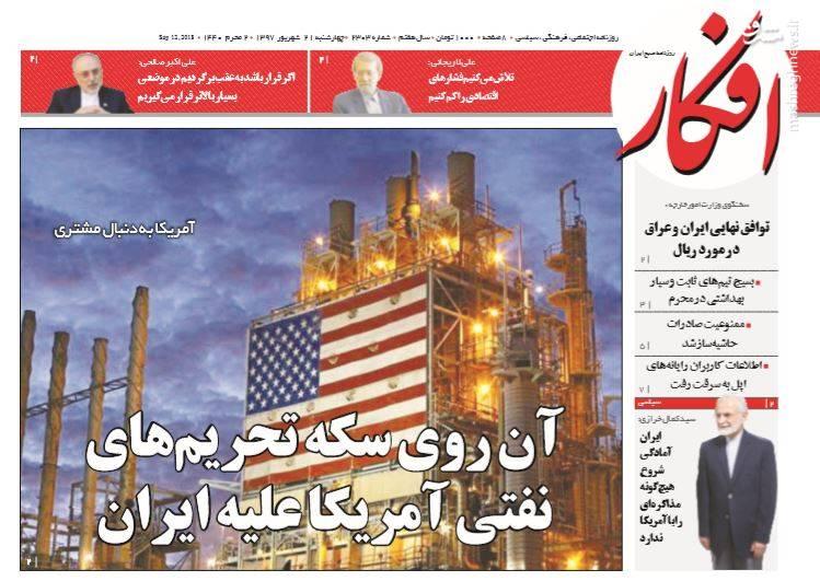 افکار: آن روی سکه تحریمهای نفتی آمریکا علیه ایران