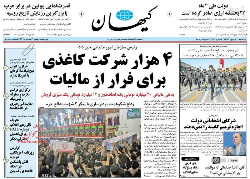 کیهان: ۴هزار شرکت کاغذی برای فرار از مالیات