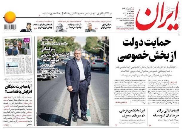 ایران: حمایت دولت از بخش خصوصی