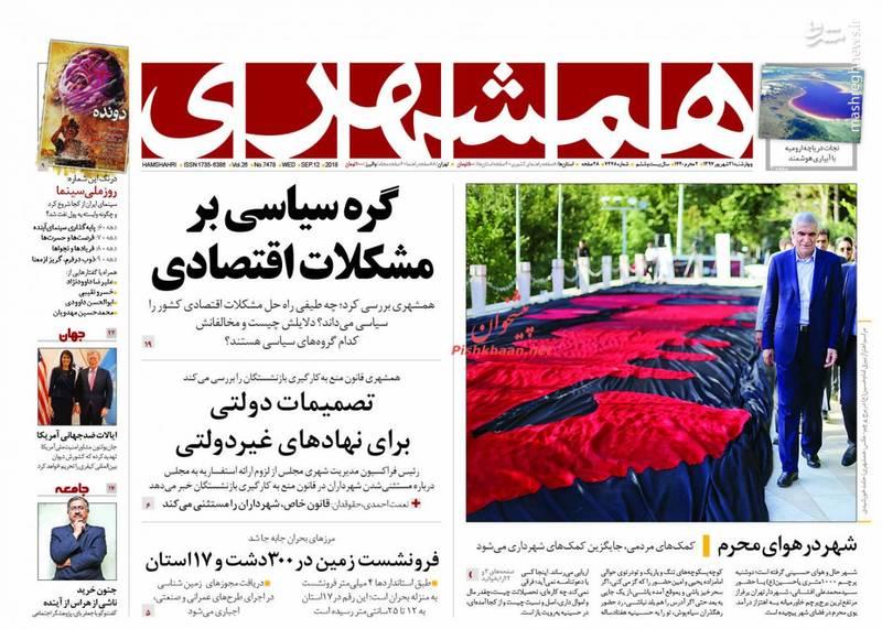 همشهری: گره سیاسی بر مشکلات اقتصادی
