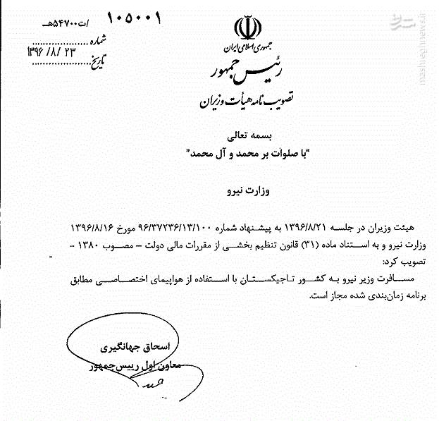 سفر اختصاصی وزیر نیرو به تاجیکستان