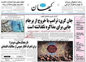 صفحه نخست روزنامههای پنجشنبه ۲۲شهریور