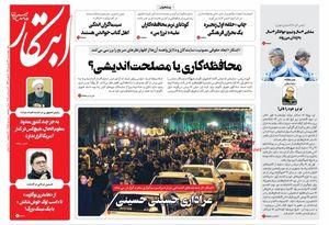 روزنامه اصلاحطلب: بجای خرج کردن برای مجلس عزا، به فقرا کمک کنید!