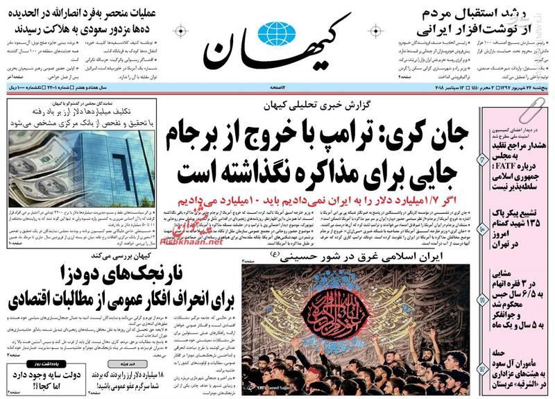کیهان: جان کری: ترامپ با خروج از برجام جایی برای مذاکره نگذاشته است