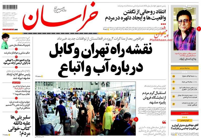 خراسان: نقشه راه تهران و کابل درباره آب و اتباع