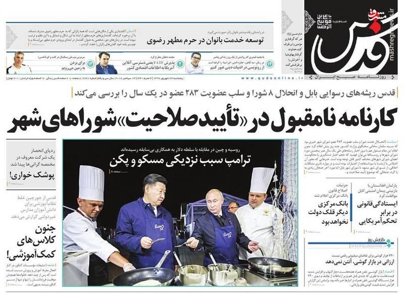 قدس: کارنامه نامقبول در «تایید صلاحیت» شوراهای شهر