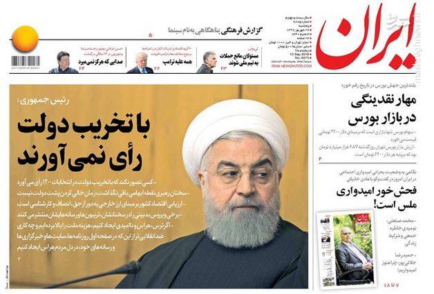 ایران: با تخریب دولت رای نمی آورند