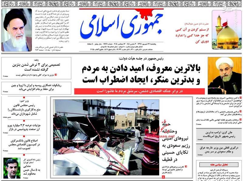 جمهوری اسلامی: بالاترین معروف، امید دادن به مردم و بدترین منکر، ایجاد اضطراب است