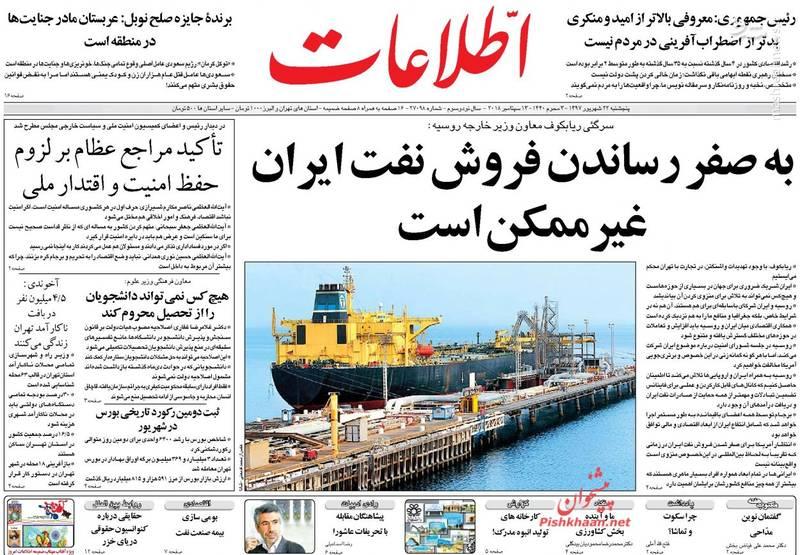 اطلاعات: به صفر رساندن فروش نفت ایران غیرممکن است