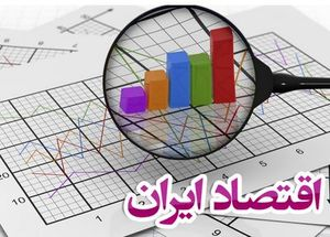 اقتصاد ایران نمایه