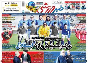 عکس/ روزنامههای ورزشی شنبه ۲۴ شهریور