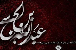 حضرت عبدالله ابن حسن(ع)