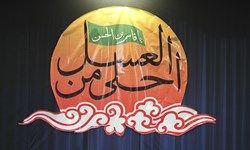 برگزاری همایش «احلیمنالعسل» در 277 امامزاده